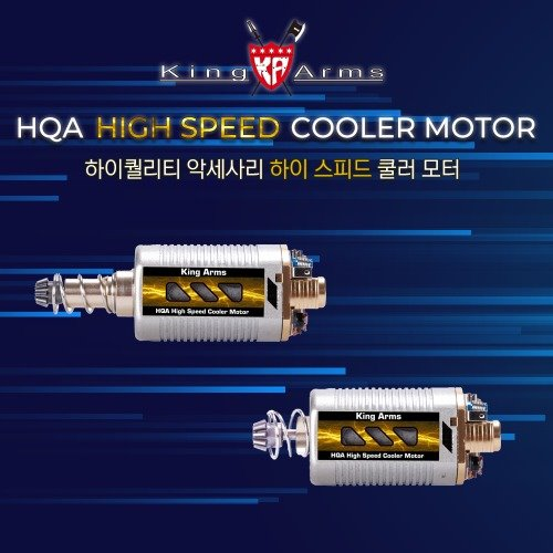 HQA High Speed Cooler Motor