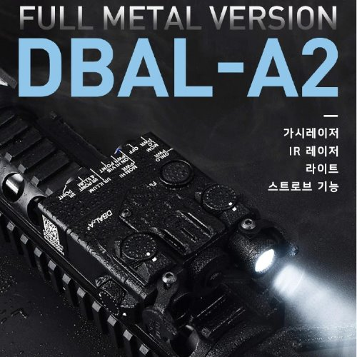 DBAL-A2 Aiming Devices (Red Laser&IR Laser)